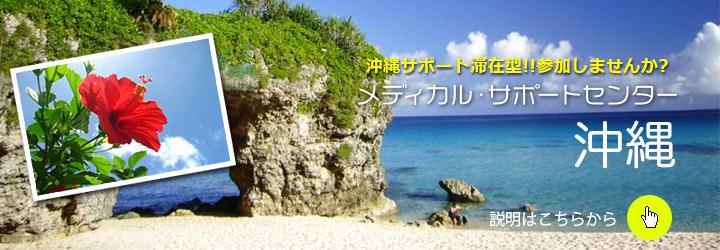 看護師・介護士さんの沖縄で働きたい希望をお手伝いします