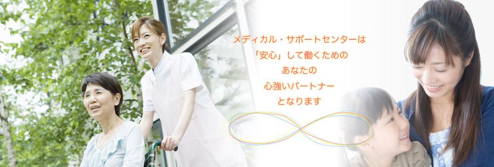就職サポート長野県ナンバー1
