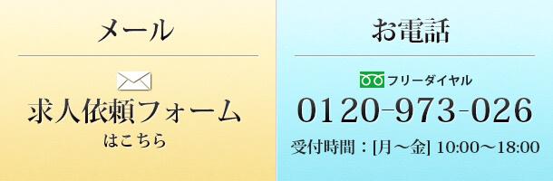 0120-973-026(長野を中心に看護師、介護士などの求人・就職・紹介をお手伝い)