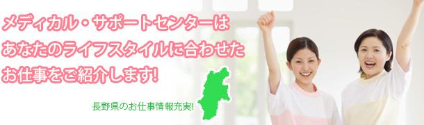 長野県のお仕事情報充実