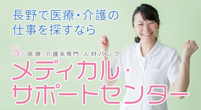 長野で医療・介護の仕事を探すなら メディカル・サポートセンター